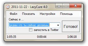 Главная форма LazyCure